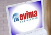 Με επιφύλαξη: Οι απόψεις της ασφαλιστικής εταιρείας EVIMA, για την ανάκληση της αδείας λειτουργίας της.