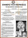 Μετάταξη Κυβερνητικών Στελεχών σε Κενές Θέσεις ΠΕ4 του Κλάδου των Clownistas!!!