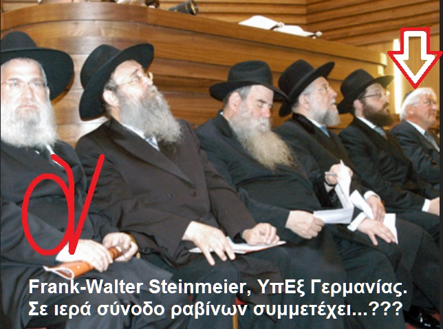 Frank-Walter Steinmeier -- Berlin Jews celebrate new Chabad center 3