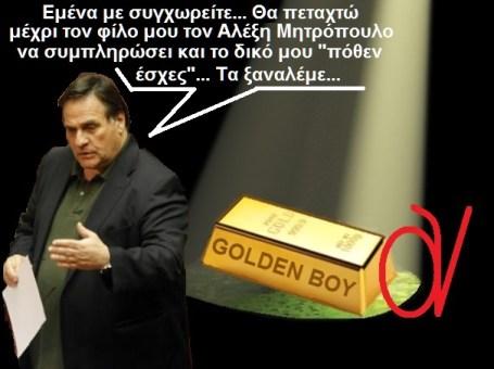 GOLDEN BOY ΤΣΟΥΚΑΛΑΣ Δ
