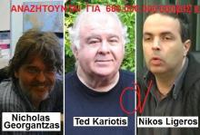 Έλα Αρίστοοοο!!!… Οι ευδαιμονισμένοι Αρίστοι, χαθήκασι στη μετάφραση ενώ έψαχναν τα 680.000.000€ της Τράπεζας της Ανατολής!!!