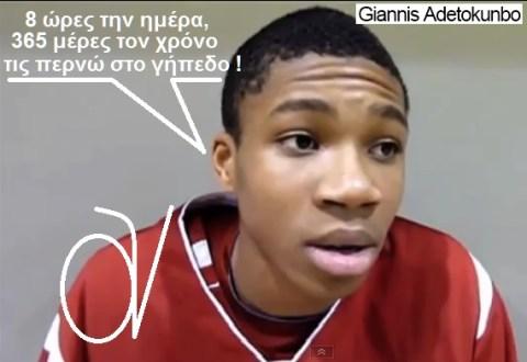 Giannis Adetokunbo