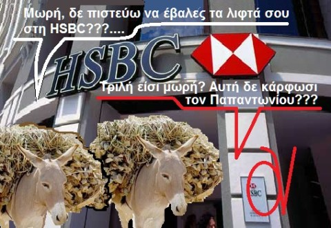HSBC -ΓΑΪΔΟΥΡΙΑ -ΠΑΠΑΝΤΩΝΙΟΥ