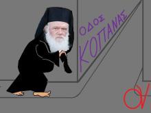 Μια επιστολή ενός Έλληνα, στον ρατσιστή κρατικό αρχιεπίσκοπο Ιερώνυμο!!!