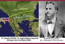 Η «Jireček Line» ως αποτέλεσμα επιστημονικής έρευνας, για τις επιρροές επί των περιοχών Σλαύων και Αλβανών, μέχρι και το 400 μ.χ.