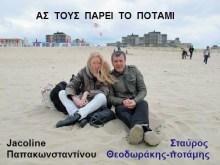 Η Jacoline, σύζυγος του υπόδικου Παπακωνσταντίνου, δίπλα στον Σταύρο Θεοδωράκη!!!….