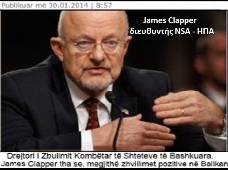 James Clapper, διευθυντής NSA-ΗΠΑ