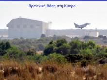 Αγγλοαμερικάνικη κατασκοπεία, μέσω των Βρετανικών βάσεων στη Κύπρο!!!