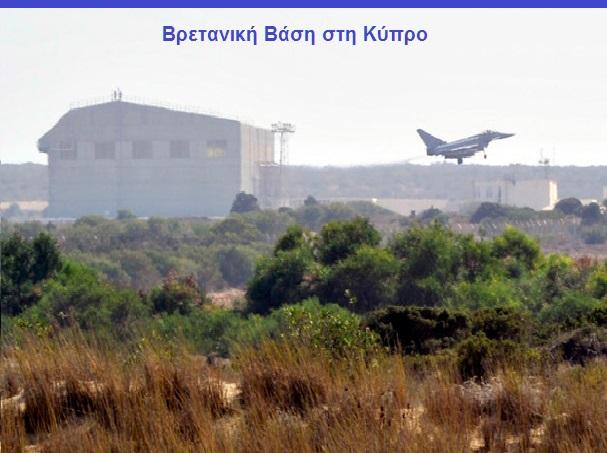 Jet Typhoon Βρετανικής βάσης Κύπρου