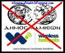 Ανύπαρκτο το ασύρματο ευρυζωνικό δίκτυο στην Λαμία !!!