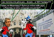 Ο Λοβέρδος χάθηκε μέσα στην απογραφή για τα χαμένα κρεβάτια του Μαιευτηρίου «Αλεξάνδρα»!!!