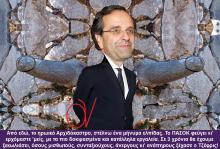 Χρεοκοπία (πτώχευση) από το Καστελόριζο ο Τζέφρις??? Ελπίδες για ξεκώλιασμα των υπολοίπων, από το Αρχιδόκαστρο ο Σαμαράς!!!