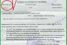 """Επιβεβαιώσαμε τις αποκαλύψεις της """"Ελληνοφρένειας"""" για το ποινικό μητρώο του Υπουργού Οικονομικών!!!"""