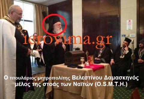 O.S.M.T.H. -ΜΗΤΡΟΠΟΛΙΤΗΣ ΒΕΛΕΣΤΙΝΟΥ ΔΑΜΑΣΚΗΝΟΣ 2