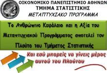Μεταπτυχιακό Πρόγραμμα στο Τμήμα Στατιστικής του Οικονομικού Πανεπιστημίου Αθηνών – Αιτήσεις μέχρι 10-10-2011