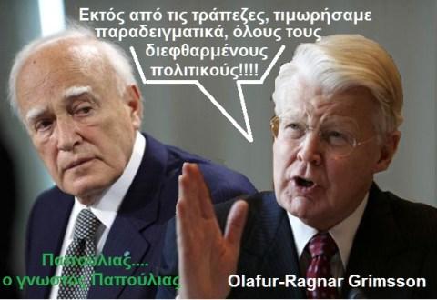 Olafur Grimsson -Παπούλιας