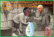 ALAPIS – PROTONBANK: Ούτε με πλύσιμο στο χέρι δεν βγαίνει η βρομιά!!!