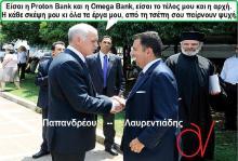 «Είσαι η Protonbank και η Omegabank, είσαι το τέλος μου και η αρχή», τραγούδησε ο Γκαγκάς στον Λαυρεντιάδη!
