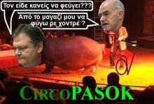 Το CircoPASOK σε νέες περιπέτειες!!!…