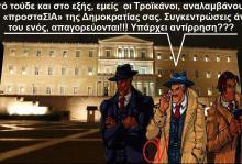 Οι Τροϊκάνοι με τους αχυράνθρωπους των Εβραίων τραπεζιτών, καταλύουν τα πιο θεμελιώδη ανθρώπινα δικαιώματα στο Σύνταγμα.