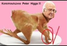 """Ανακαλύψαμε το """"kotopoulonio"""" του Peter Higgs"""
