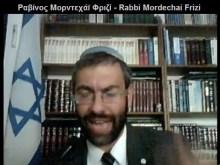 Ναζιστική – σιωνιστική ομολογία για τη δολοφονία του Κοσμά του Αιτωλού από τους εβραίους. ΒΙΝΤΕΟ