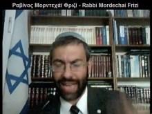 ΚΑΤΑΓΓΕΛΙΑ – Ο Εβραίος ρατσιστής ραβίνος Mordechai Frizis απείλησε άμεσα την ζωή blogger…