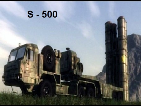 S - 500