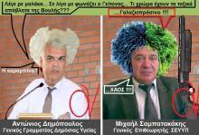 """Προχθές, Τρίτη και 13!!!!, το """"Τρίο Στούντζες"""" του υπουργείου υγείας επισκέφθηκε τα τοξικά απόβλητα της βουλής!!!!"""