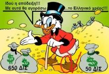 Λύθηκε το μυστήριο!!! Ο μεγιστάνας Scrooge McDuck στηρίζει τις πρωτοβουλίες END και END του μίστερ Sorras!!!