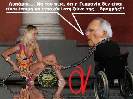 Schauble ΔΡΑΧΜΗ 2