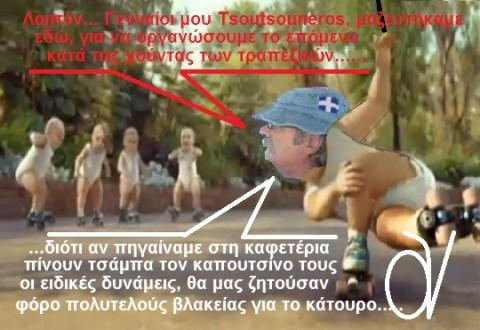 TSOUTSOUNEROS 221