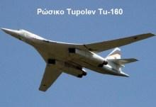 Κρίση: Οι Τούρκοι απήγαγαν αεροπλάνο με ρωσικό υλικό!!! — Έστειλαν Tu-160 οι Ρώσοι!!!