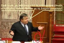 """Εκτέθηκε ξανά ο Βενιζέλος για την αμαρτωλή """"Proton Bank""""."""