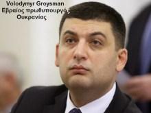 Διαδοχή στην Ιουδαϊκή χούντα του Κιέβου (και ο αποχωρήσας πρωθυπουργός Yatsenyuk, Εβραίος ήταν)