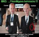 ΠΑΙΖΟΝΤΑΣ ΜΕ ΤΙΣ ΛΕΞΕΙΣ: «Censé Institut» σημαίνει…. «Υποτιθέμενο Ινστιτούτο», που έχει πέσει σε βαθιά …εξωτερικότητα!!!…