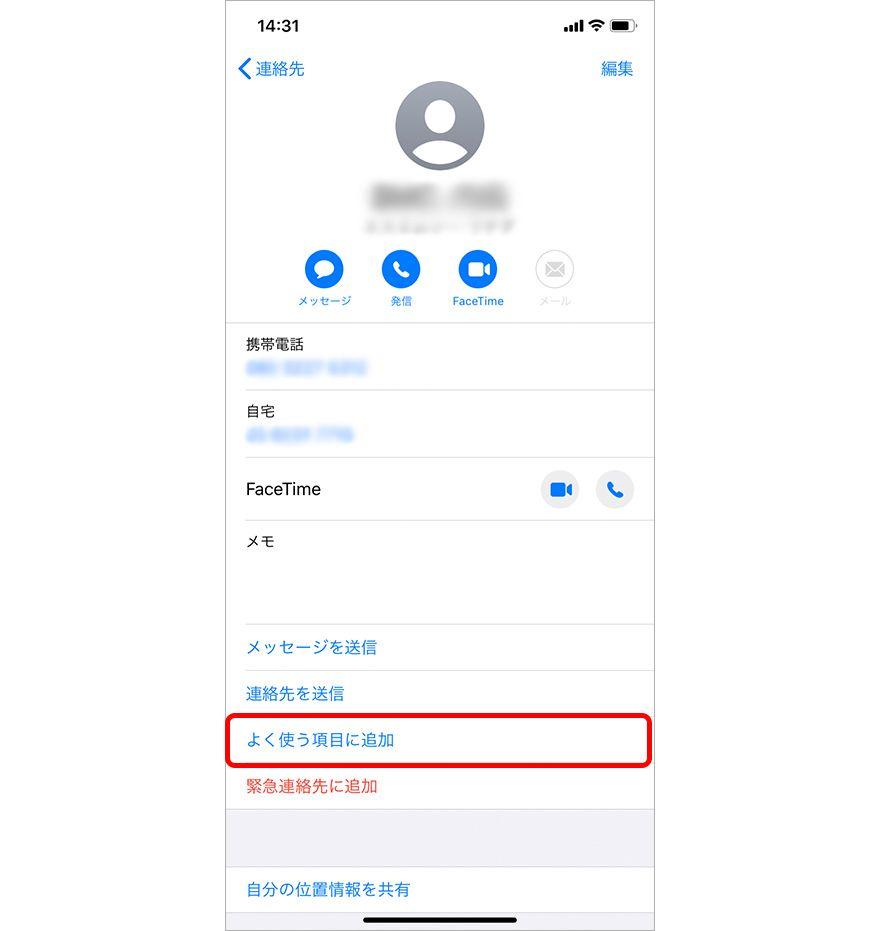 iPhoneの電話アプリで「よく使う項目に追加」を設定