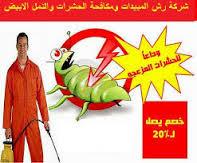 شركة الرسام لمكافحة الحشرات 0532275062