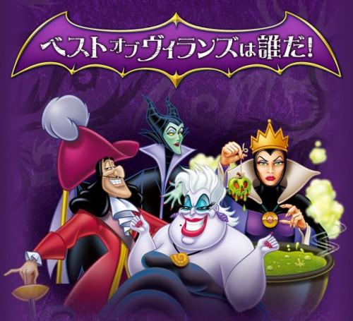 Disney villains 500x455 【追記あり】ディズニープリンセス&ヴィランズ一番くじ発売日は?!