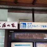 futakami4 150x150 近畿道の駅 ふたかみパーク當麻~全国制覇を目指して~