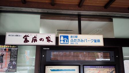futakami4 近畿道の駅 ふたかみパーク當麻~全国制覇を目指して~