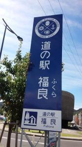 fukura12 168x300 近畿道の駅 福良~全国制覇を目指して~