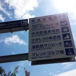 higashiura2 150x150 近畿道の駅 東浦ターミナルパーク~全国制覇を目指して~