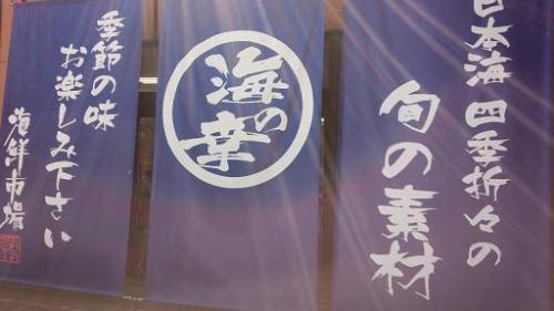 maidurukoutoertorecenter4 500x281 近畿道の駅 舞鶴港とれとれセンター~全国制覇を目指して~