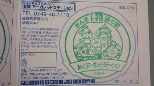 margueritestation13 500x281 近畿道の駅あいとうマーガレットステーション~全国制覇を目指して~