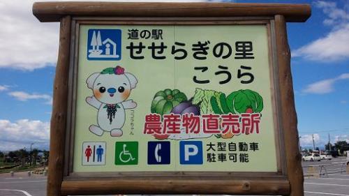 seseraginosatokoura3 500x281 道の駅全駅制覇を目指して~4日目~