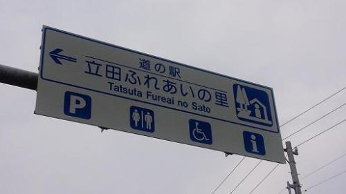 tatitafureainosato7