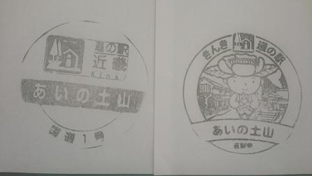 DSC 1759 近畿道の駅 あいの土山~全国制覇を目指して~