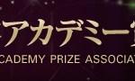 academy 150x90 【岡田准一】アカデミー優秀主演・助演男優賞W受賞!【チケット】