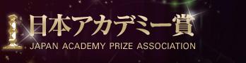 academy 【岡田准一】アカデミー優秀主演・助演男優賞W受賞!【チケット】